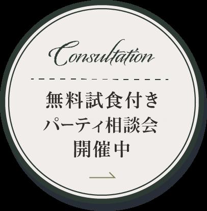 Consultation 無料試食付きパーティ相談会開催中